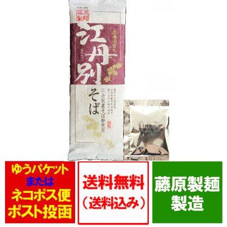 「北海道 そば 送料無料 乾麺」 北海道 江丹別蕎麦 乾麺 250 g×1束「メール便 送料無料 蕎麦」「ポイント消化 送料無料 ポイント消…