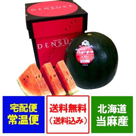 【送料無料】でんすけすいか  優品(Lサイズ)北海道当麻町特産品 でんすけ西瓜【でんすけすいか順次発送中】ネット価格 ¥45…