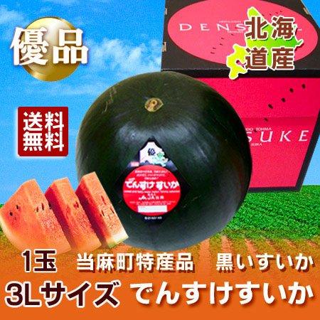 【送料無料】でんすけすいか 優品(3Lサイズ) 北海道当麻町特産品 でんすけ西瓜【でんすけすいか入荷次第順次発…
