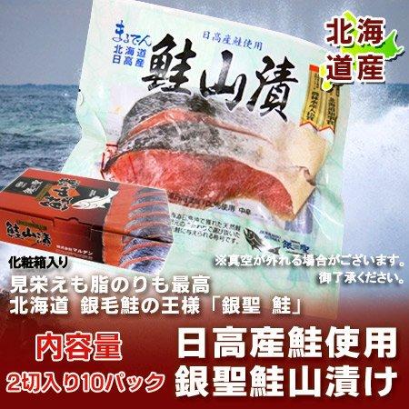 「北海道 鮭 切り身 送料無料」 北海道日高産の鮭 切身 「銀聖鮭 山漬け 鮭」 (真空パック) 10パック入 ネット価格 7500…