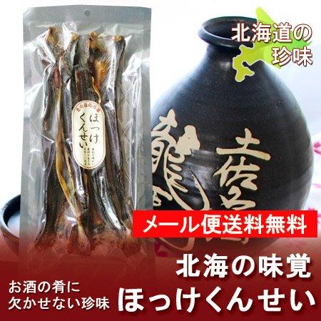 「北海道 珍味 送料無料 ほっけ」酒の肴に欠かせないおつまみ!北海道産 ホッケの燻製「ほっけくんせい」「送料無料 メール便 珍…