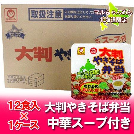 弁当 焼きそば 「やきそば弁当」が強すぎる!北海道で支持率80%の秘密を調べてみた