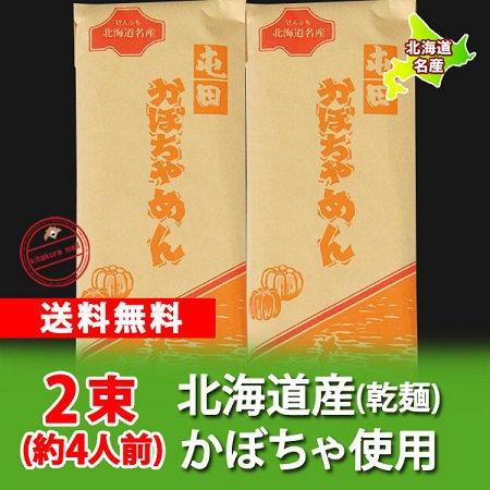 「送料無料 うどん 北海道 かぼちゃ」 北海道産 かぼちゃを使用した うどん 乾麺 200 g×2束 「メール便 送料無料 うどん」「ポイント消化 送料無料 ポイント消…