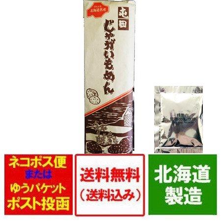 「送料無料 うどん 北海道 じゃがいも」 北海道産 じゃがいもを使用した うどん 乾麺 200 g×1 「メール便 送料無料 うどん」「ポイント消化 送料無料 ポイント消…