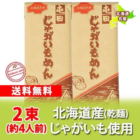 「送料無料 うどん 北海道 じゃがいも」 北海道産 じゃがいもを使用した うどん 乾麺 200 g×2束 「メール便 送料無料 うどん」「ポイント消化 送料無料 ポイント消…