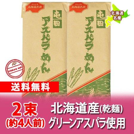 「送料無料 北海道 アスパラ うどん」 北海道産 アスパラを使用した うどん 乾麺 200 g×2束 価格 790円「メール便 送料無料 うどん」「ポイント利用 送料無料 ポイント使…