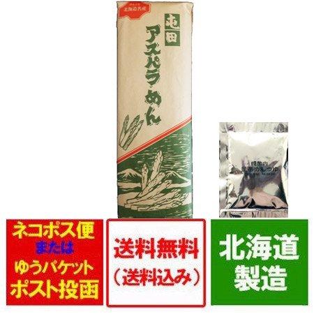 「送料無料 北海道 アスパラ うどん」 北海道産 アスパラを使用した うどん 乾麺 200 g×1束 「メール便 送料無料 うどん」「ポイント消化 送料無料 ポイント利…