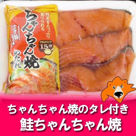 「北海道 鮭 ちゃんちゃん焼き」 北海道の秋鮭 切身 チャンチャン焼き みそダレ付き 約2~3人前 ネット価格79…