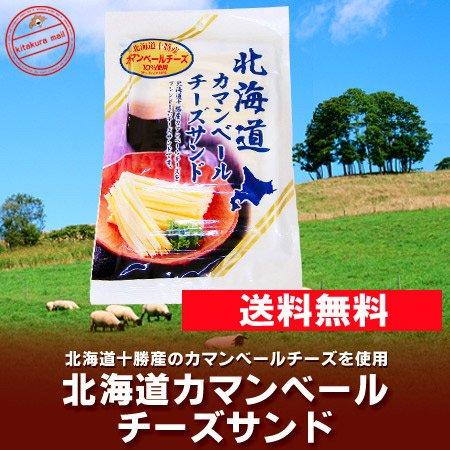「北海道 チーズ 送料無料」 北海道十勝産 カマンベール チーズ使用 濃厚チーズサンド 「メール便 送料無料 チーズ」「ポイント消化 送料無料 ポイント利…