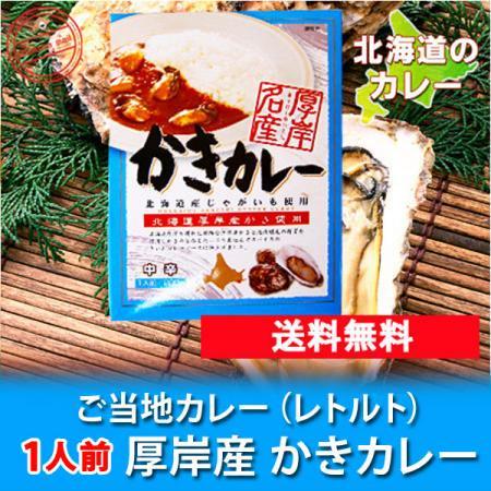 「北海道 カレー 送料無料 レトルト」 北海道 厚岸産の 牡蠣使用 カキカレー レトルト 中辛 200 g 「メール便 送料無料 カレー」「ポイント消化 送料無料 ポイント消…