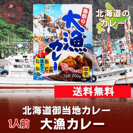 「北海道 海鮮 送料無料 カレー」 北海道の海の幸が入った レトルト 大漁 カレー 200 g 「レトルトカレー」「メール便 送料無料 シーフードカレー 」「ポイント消化 送料無料 ポイント利…