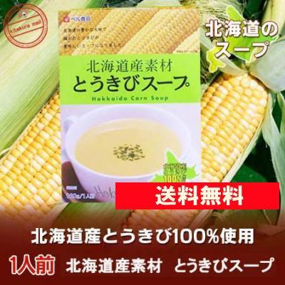 「北海道 スープ  送料無料 とうもろこし」 北海道産素材 コーンスープ 1人前 「レトルト スープ」「送料無料 メール便 スープ」「ポイント消化 送料無料 ポイント利…