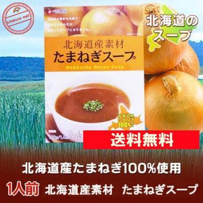 「北海道 スープ 送料無料 たまねぎ」 北海道産の玉ねぎを使用した たまねぎスープ 1人前 「レトルト スープ」「メール便 送料無料 スープ」「ポイント消化 送料無料 ポイント消…