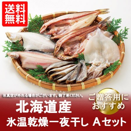 「北海道 干物セット 送料無料」 氷温乾燥 一夜干し ほっけ/真いか/なめたかれい/宗八かれい/こまい セット 価格 5000…