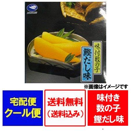 「送料無料 味付け 数の子」 北海道仕立て鰹だし味 かずのこ 500g「味付け数の子」 ネット価格 4600円