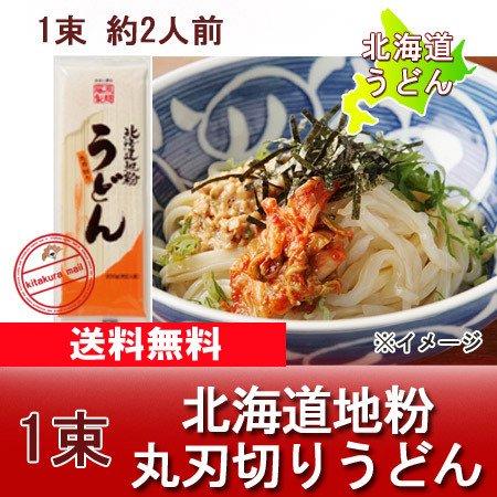 北海道産地粉使用 うどん 乾麺 200 g×1束