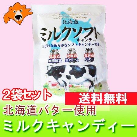 「メール便 送料無料 キャンディー 北海道」 北海道産のバターを使用したミルクキャンディー「メール便 送料無料 キャンディー」「ポイント消化 送料無料 ポイント利…