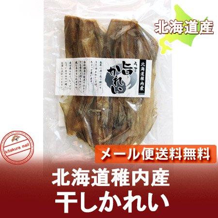 「北海道の珍味 かれい 送料無料」酒の肴に 大東食品 北海道産 干しカレイ(干しかれい) 1個(1袋) 「送料無料 メール便 珍…