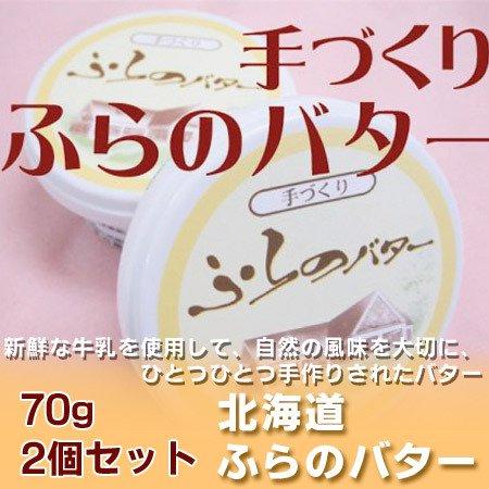 「北海道 バター 有塩」 北海道産 富良野 バター有塩 手づくりバター 70g 2個セット「税込950円」