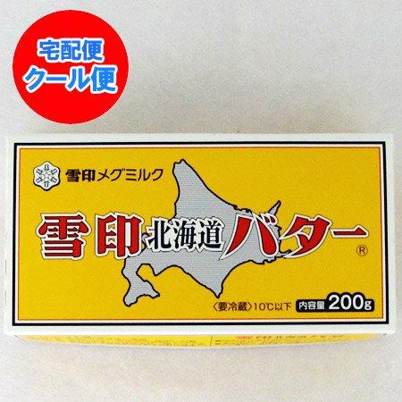 「北海道 バター 有塩」 北海道 バター 有塩 200g(雪印メグミルク) 「税込437円」