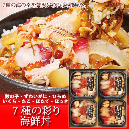 「送料無料 海鮮丼」 7種の彩り 海鮮丼 「海鮮丼セット」ネット価格 4,900円