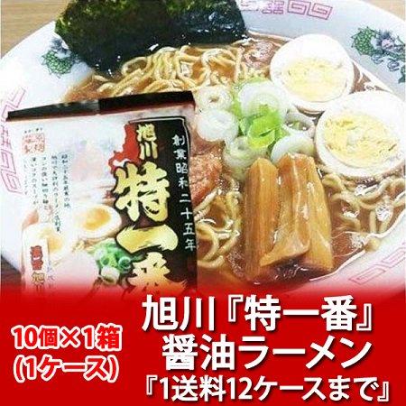 「醤油ラーメン 乾麺 旭川」 旭川ラーメン 特一番 醤油 ラーメン 10個セット(スープ付) 通常価格¥1,810