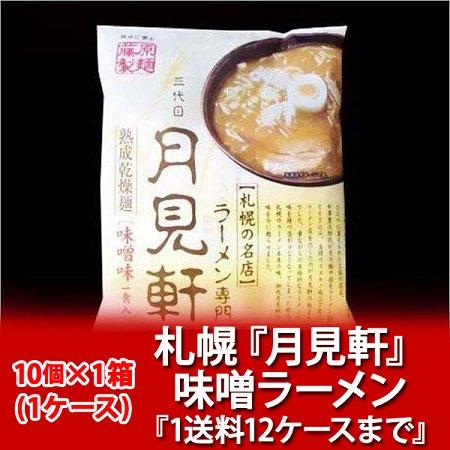 「味噌ラーメン 乾麺 札幌」 札幌ラーメン 「札幌 名店」 月見軒 味噌 ラーメン 10個セット(スープ付) ネット通常価格181…