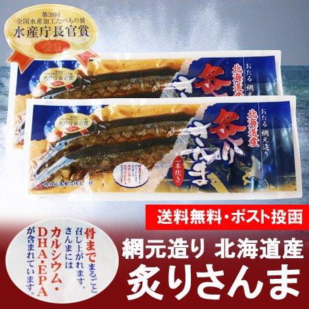「北海道 さんま 送料無料」北海道産 さんま(炙り焼き) 2尾入×2個セット 「送料無料 ポスト投函」「ポイント使用 送料無料 ポイント利…