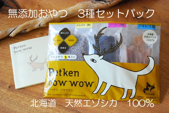 無添加おやつ「北海道産天然エゾシカ」(3種パック)各30g(合計90g)