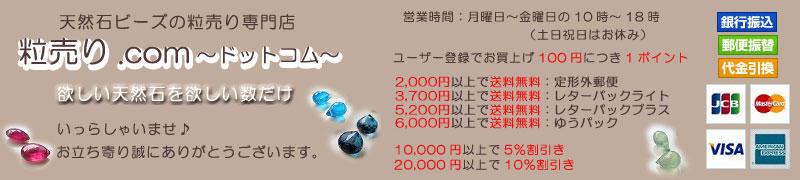 天然石ビーズ・パワーストーンビーズの粒売り専門店|粒売り.com