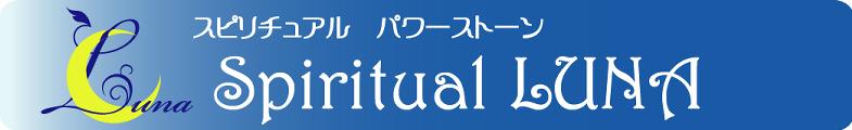 スピリチュアル パワーストーン * Spiritual LUNA *   サンキャッチャー