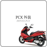 PCX外装セット