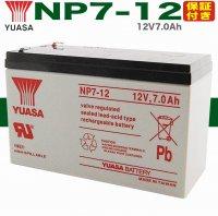 【保証書付き】UPS 無停電電源装置 蓄電器用バッテリー 小型シール鉛蓄電池[12V7Ah]NP7-12 台湾YUASA バッテリー