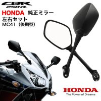 CBR250R用 HONDA 純正ミラー ASSY (左右セット) 【MC41】【後期型】<img class='new_mark_img2' src='//img.shop-pro.jp/img/new/icons15.gif' style='border:none;display:inline;margin:0px;padding:0px;width:auto;' />