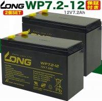 【保証書付き】2個SET APC Smart-UPS 無停電電源装置 蓄電器用バッテリー[12V7.2Ah]WP7.2-12 Smart-UPS1400RM/Smart-UPS500