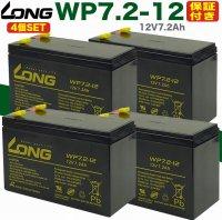 【保証書付き】4個SET APC Smart-UPS 無停電電源装置 蓄電器用バッテリー[12V7.2Ah]WP7.2-12 Smart-UPS 1400RM