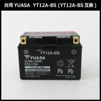 【保証書付き】台湾YUASAバッテリー YT12A-BS  GSX-R1000 / バンディット1200