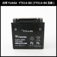 【送料無料】☆180日補償付き☆ 台湾YUASAバッテリーYTX14-BS シャドウ / VFR750 / W650 / ZRX1100