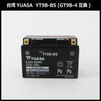 【保証書付き】送料無料 台湾YUASAバッテリー YT9B-BS (GT9B-4互換) グランドマジェスティ250 / 400
