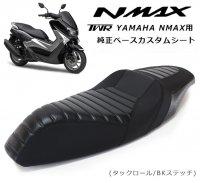 送料無料 TWR製 YAMAHA NMAX用純正ベースカスタムシート(タックロール/BKステッチ)防水加工 ワイズギア エヌマックス ヤマハ