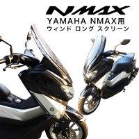 送料無料 YAMAHA NMAX用ウィンドロングスクリーン/ウィンドロングシールド(スモーク)ワイズギア/エヌマックス/ヤマハ