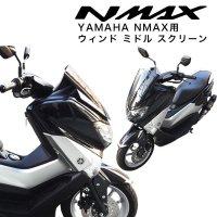 送料無料 YAMAHA NMAX用ウィンドミドルスクリーン/ウィンドミドルシールド(スモーク)ワイズギア/エヌマックス/ヤマハ