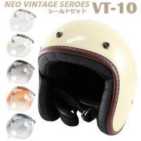 フリップアップバブルシールドセット  ジェットヘルメット(アイボリー) 選べるシールド 全5色 PSC/SG規格適合/全排気量対象商品