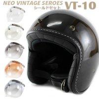 送料無料 フリップアップバブルシールドセット  ジェットヘルメット(ブラック) 選べるシールド 全5色 PSC/SG規格適合/全排気量対象商品