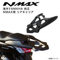 送料無料 海外YAMAHA 純正 NMAX用 リアキャリア ワイズギア/エヌマックス/ヤマハ