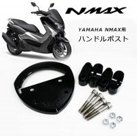 送料無料 YAMAHA NMAX用ハンドルポスト(ブラック) SEVEN SPEED ヤマハ/エヌマックス/ハンドル/ハンドルポスト/カスタム