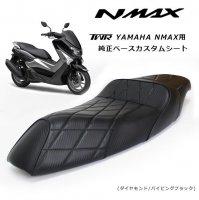 送料無料 TWR製 YAMAHA NMAX用 純正ベースカスタムシート(ダイヤモンド/パイピングブラック) カーボン調 ローダウンシート