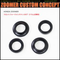 NCY製 HONDA ZOOMER / Ruckus 用 フロントフォークメンテナンスKIT(ドラム式専用)フロントフォーク調整キット/ロントフォークオーバーホールキット/フロントフォーク<img class='new_mark_img2' src='//img.shop-pro.jp/img/new/icons29.gif' style='border:none;display:inline;margin:0px;padding:0px;width:auto;' />
