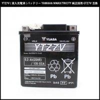 【保証付・ 充電済】 YUASA YTZ7V (液入充電済) バッテリーYAMAHA NMAX/TRICITY純正採用 YTZ7V/GTZ7V互換 バッテリー,YUASA<img class='new_mark_img2' src='https://img.shop-pro.jp/img/new/icons29.gif' style='border:none;display:inline;margin:0px;padding:0px;width:auto;' />