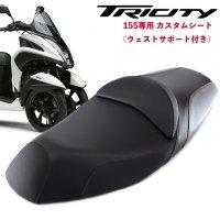 純正ベース加工 YAMAHA TRICITY125/155専用ウェストサポート付きカスタムシート ブラック(レッドステッチ)トリシティ125/155,トリシティ,純正ベース加工